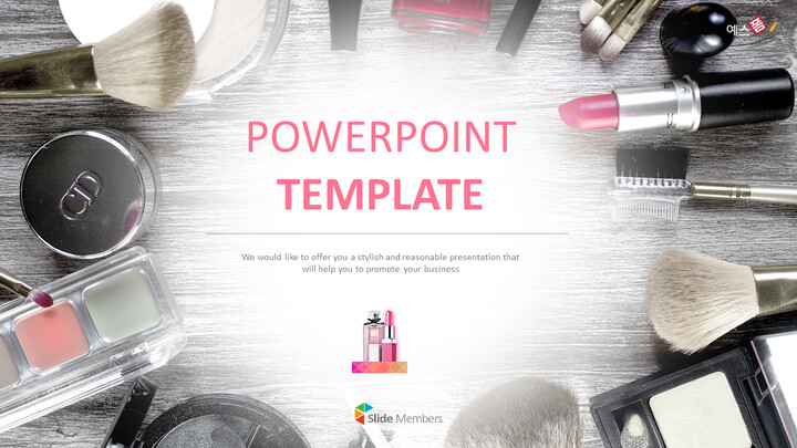 무료 PowerPoint 템플릿 디자인 - 미용 용품_01