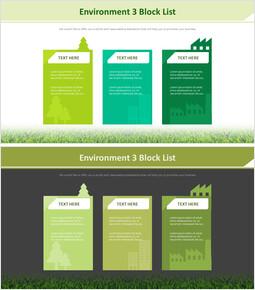 환경 3블록 목록 다이어그램_00